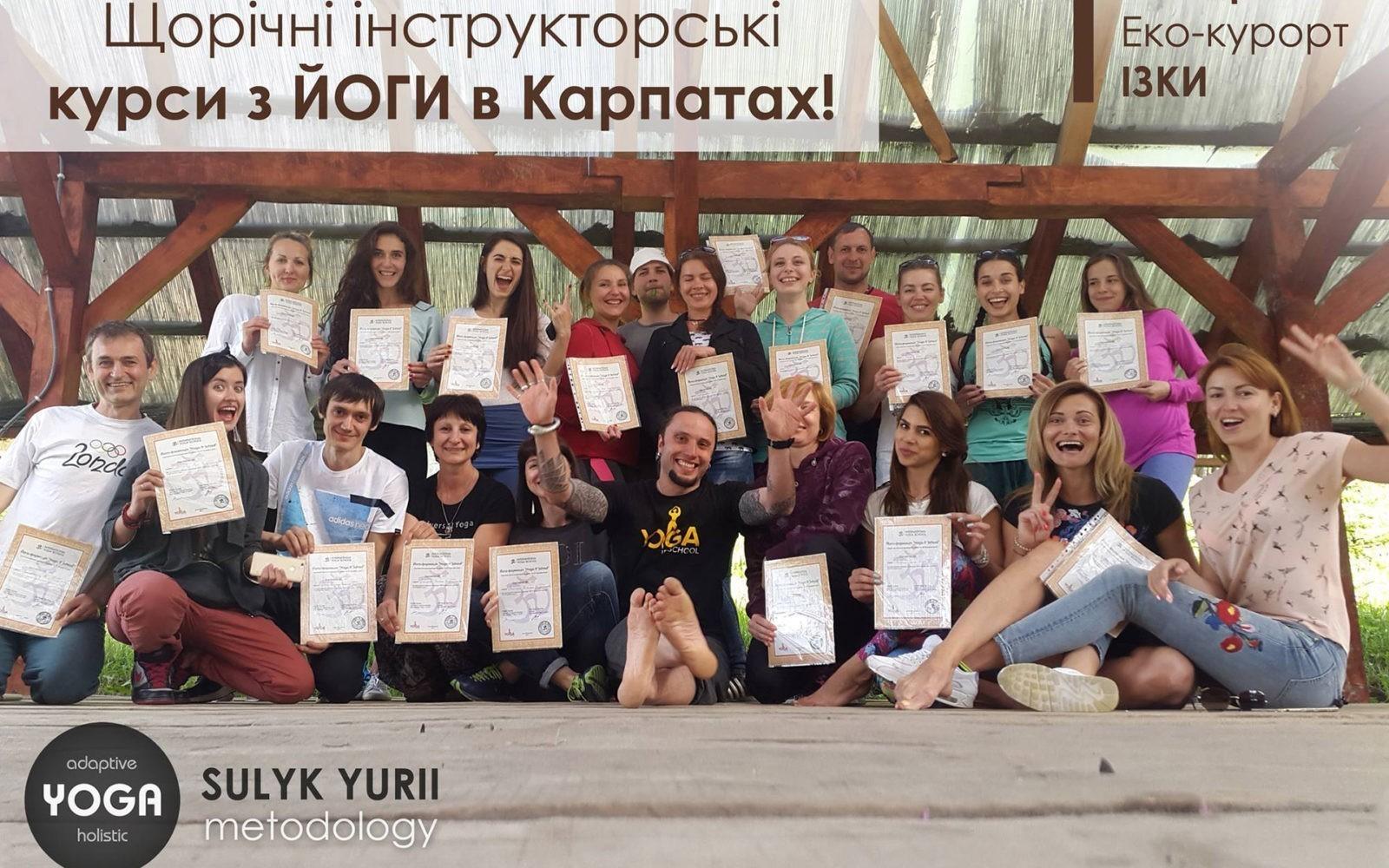 Юрий Сулык - курсы